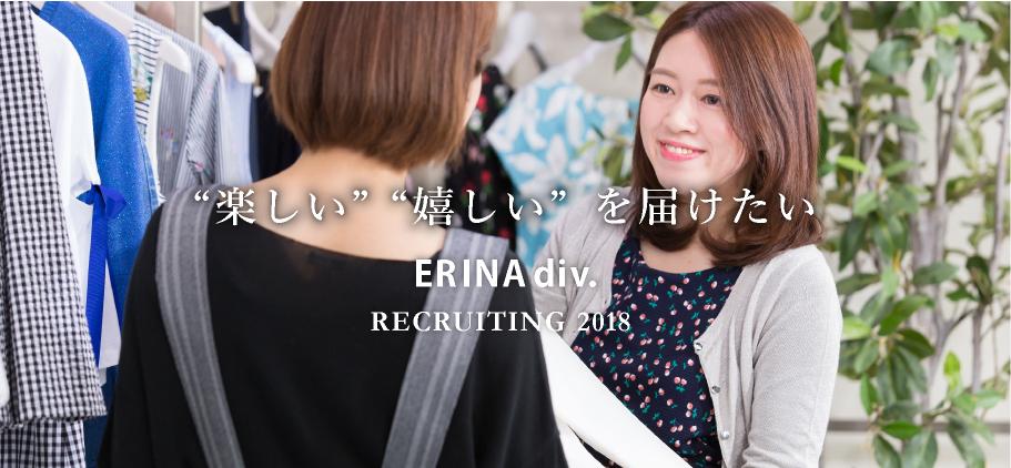 181003_erina_recruit_06_topslide