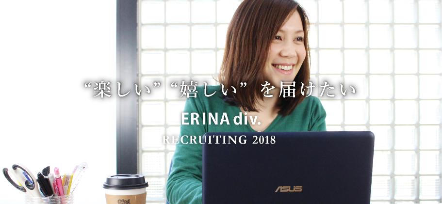 181003_erina_recruit_10_topslide