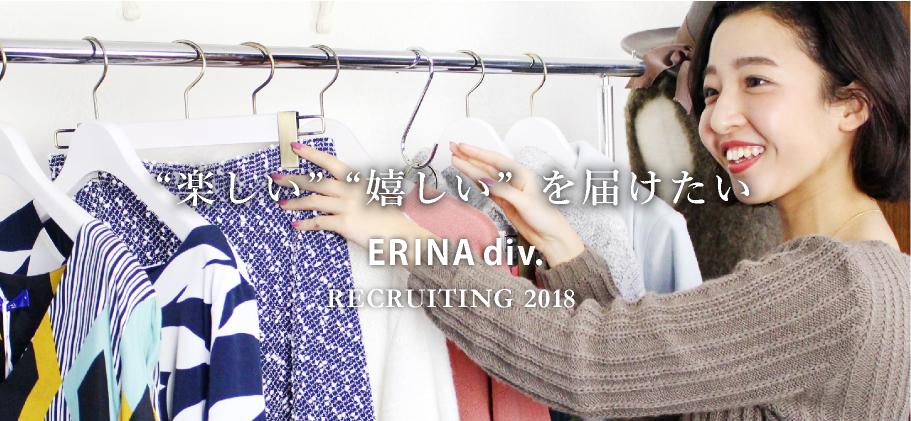 erina_recruit_03_hensyu0205