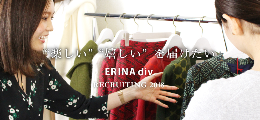 erina_recruit_06_hensyu0205