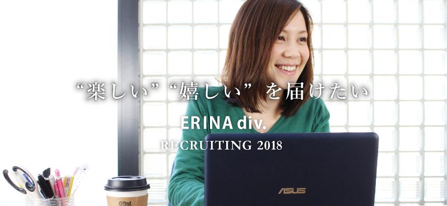 erina_recruit_10_hensyu0205