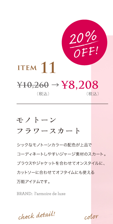Luxe_1600714_summer_sale_vol4_2.jpg