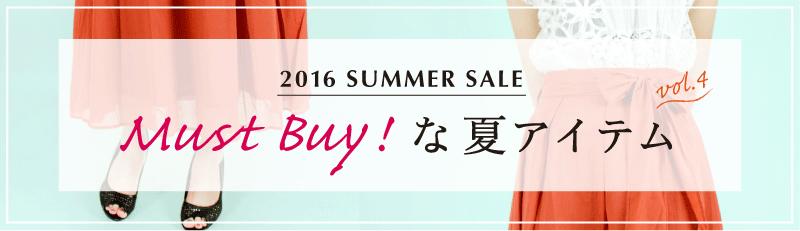Luxe_1600714_summer_sale_vol4_ttl.jpg