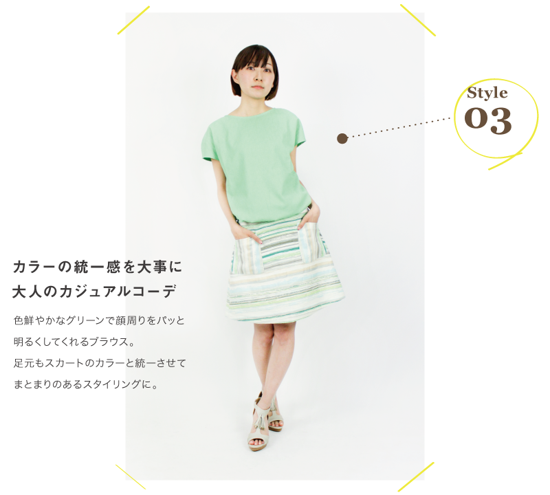 Luxe_160331_skirt03.png