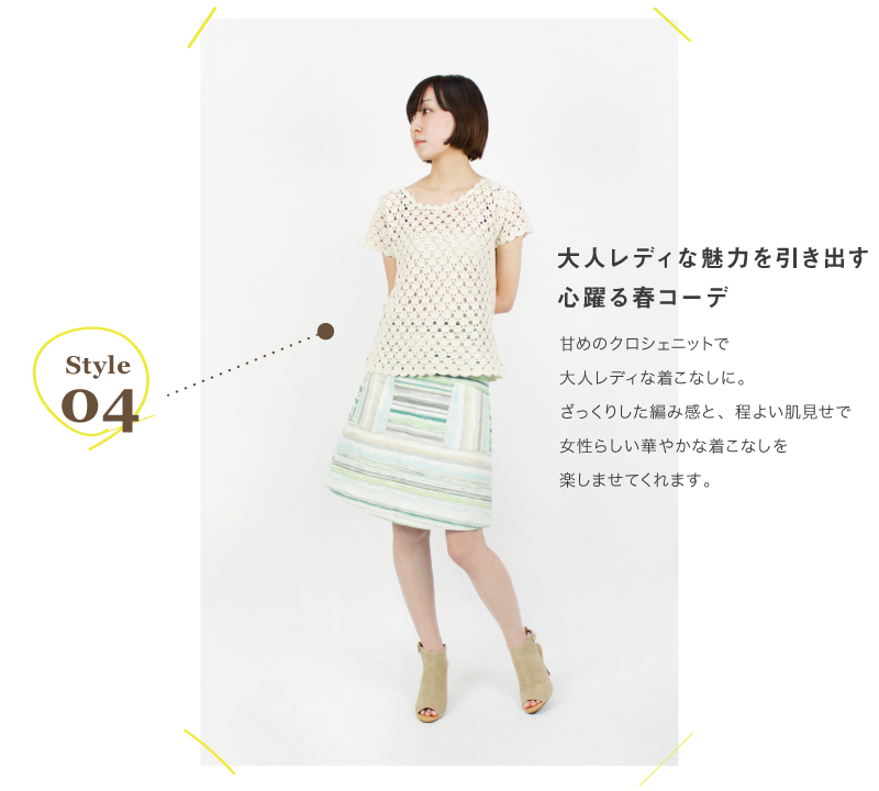 Luxe_160331_skirt04.png