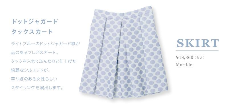 Luxe_160407_skirt.jpg