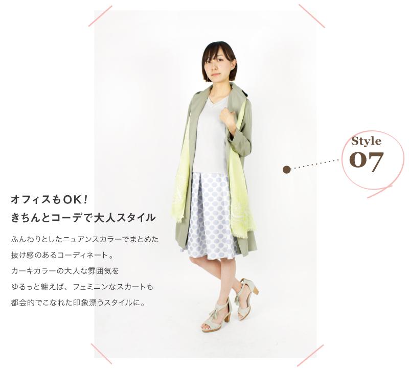 Luxe_160407_skirt07.jpg