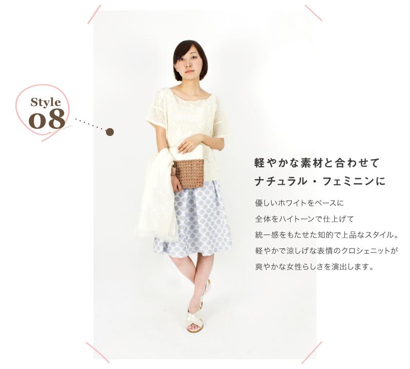 Luxe_160407_skirt08.jpg