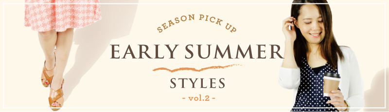Luxe_160518_earlysummer-item_vol2_ttl.png