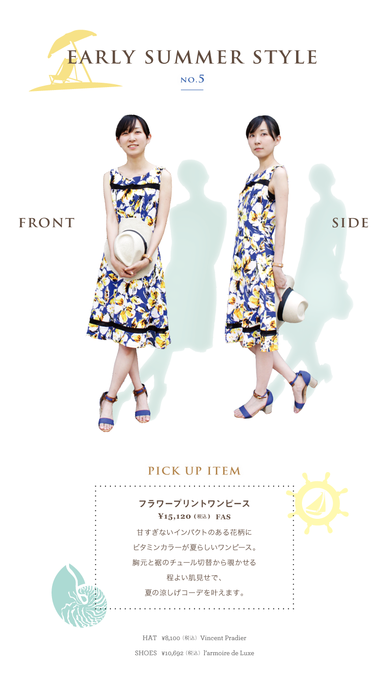 Luxe_160526_earlysummer-item_vol3_05.png