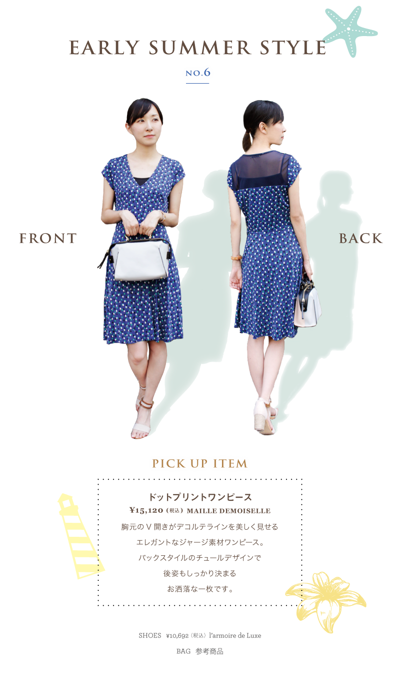 Luxe_160526_earlysummer-item_vol3_06.png