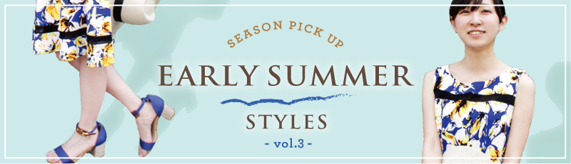 Luxe_160526_earlysummer-item_vol3_ttl.png