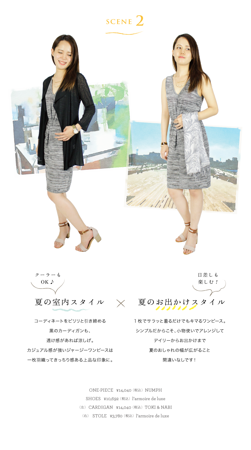 Luxe_160602_all-weather-styles_vol1_s02.png