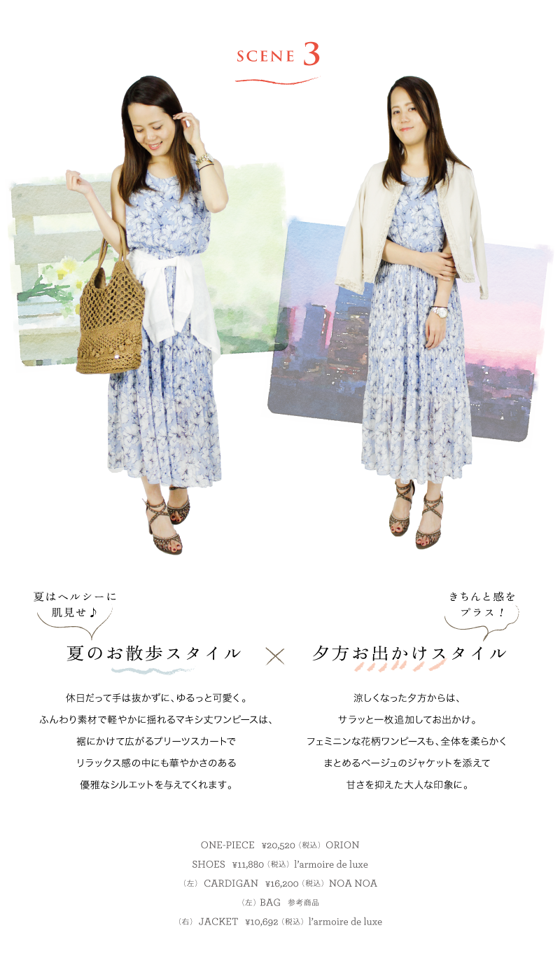 Luxe_160602_all-weather-styles_vol2_s03.png