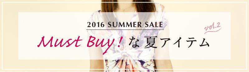 Luxe_160630_summer_sale_vol2_ttl.jpg
