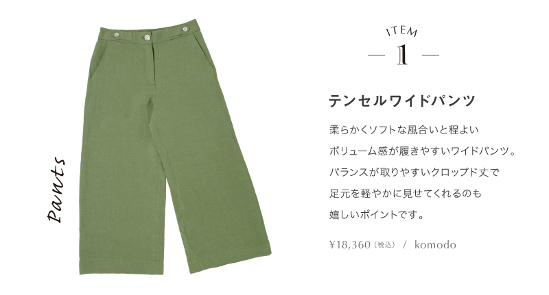 ac-RC_160331_pants.png