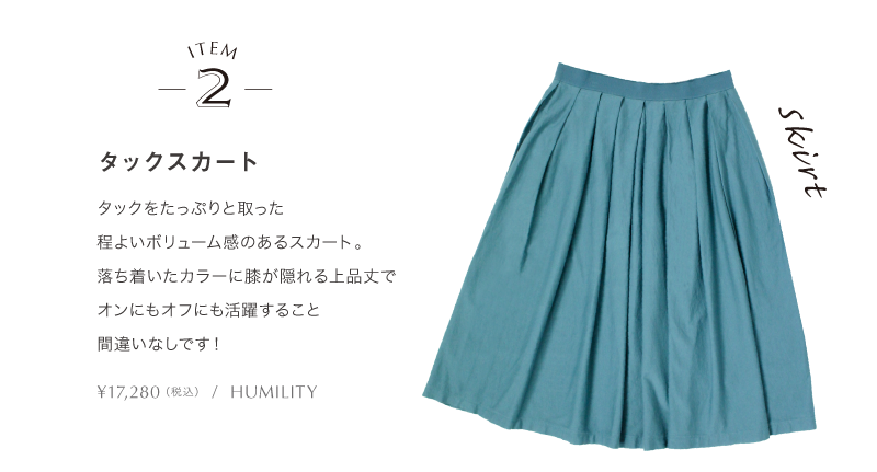 ac-RC_160331_skirt.png