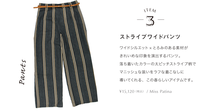 ac-RC_160407_pants.png