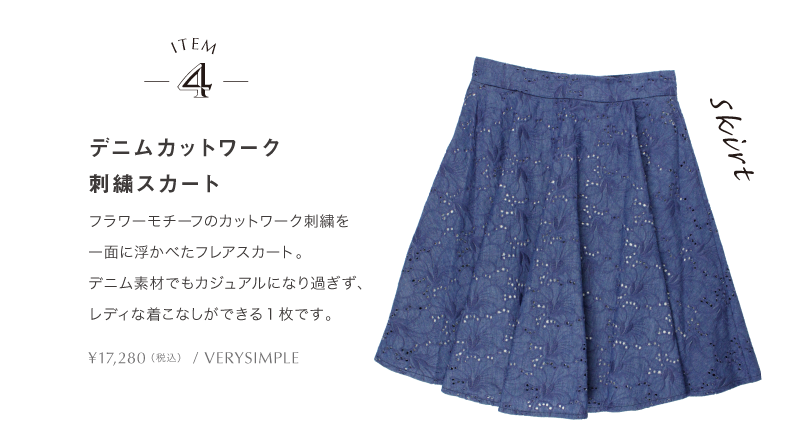 ac-RC_160407_skirt.png