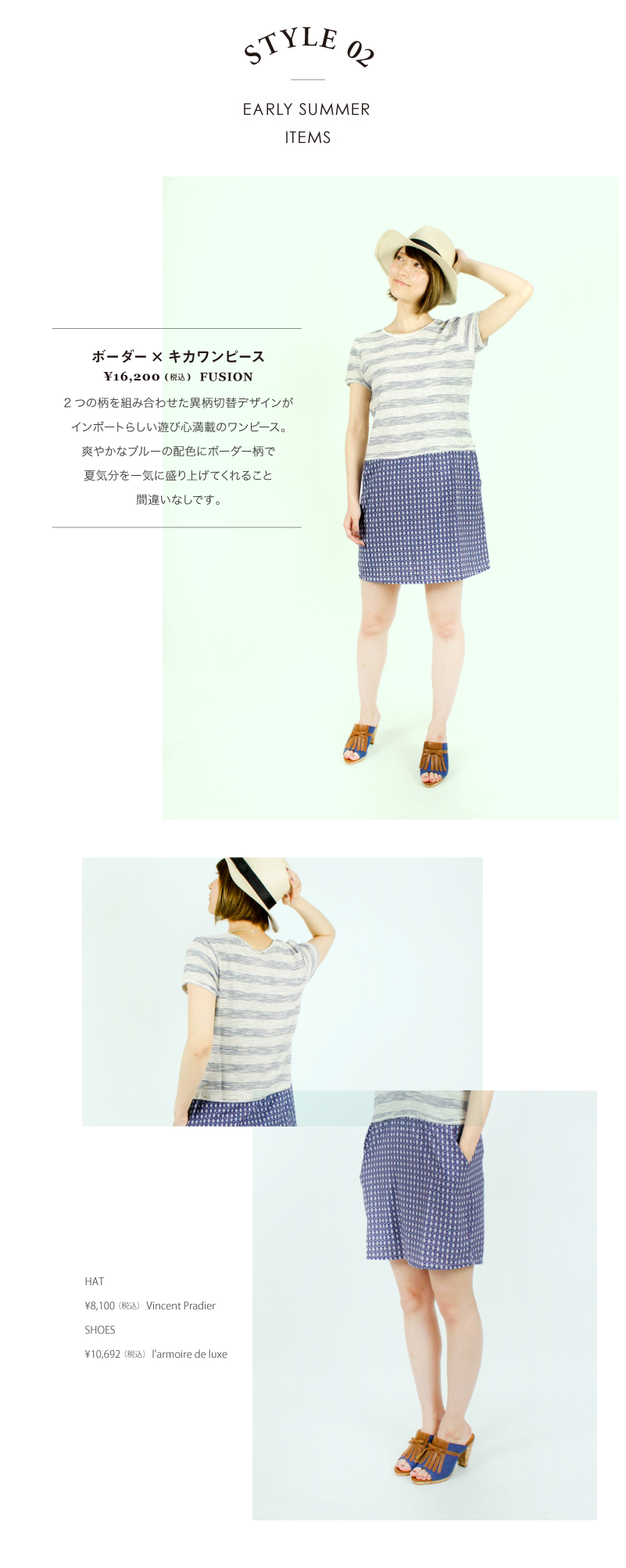 ac-RC_160512_earlysummer-item_vol1_10.png