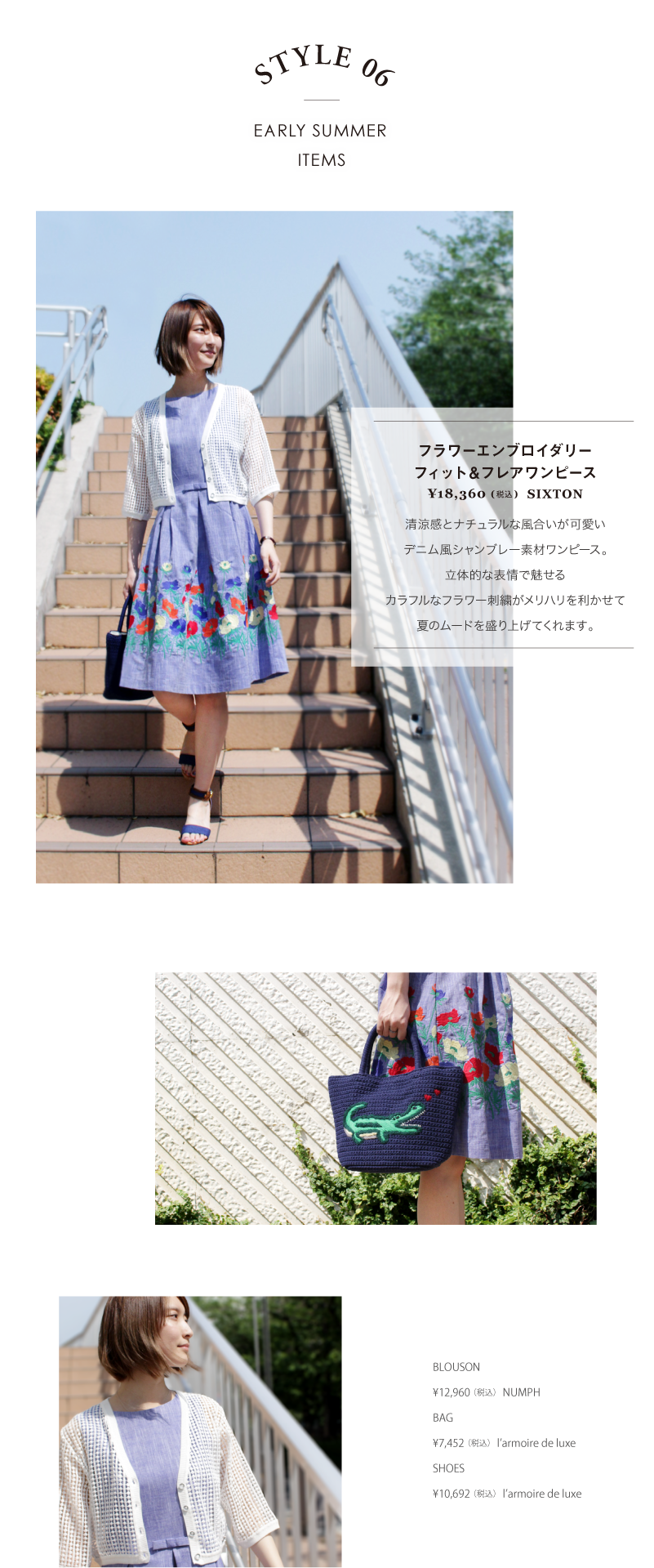 ac-RC_160526_earlysummer-item_vol3_06.png