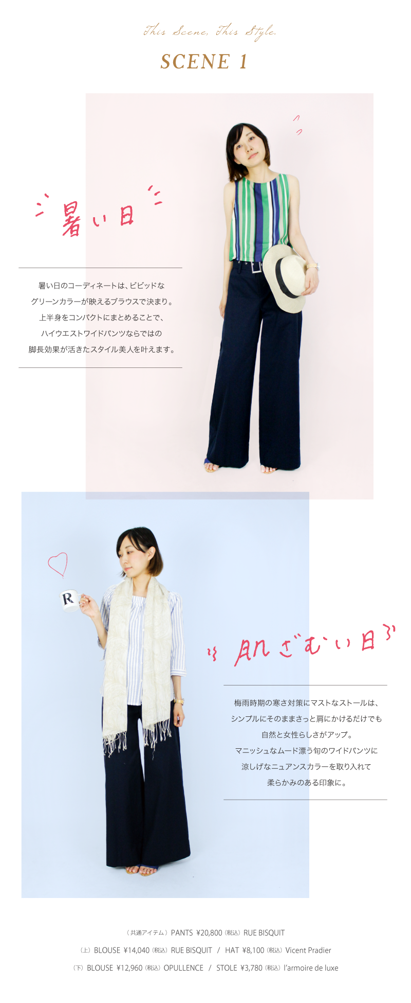 ac-RC_160602_all-weather-styles_vol1_s01.png