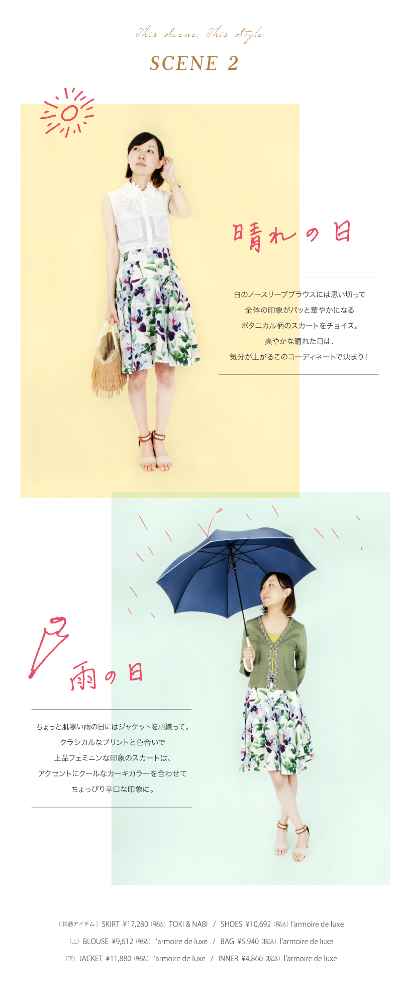 ac-RC_160602_all-weather-styles_vol1_s02.png