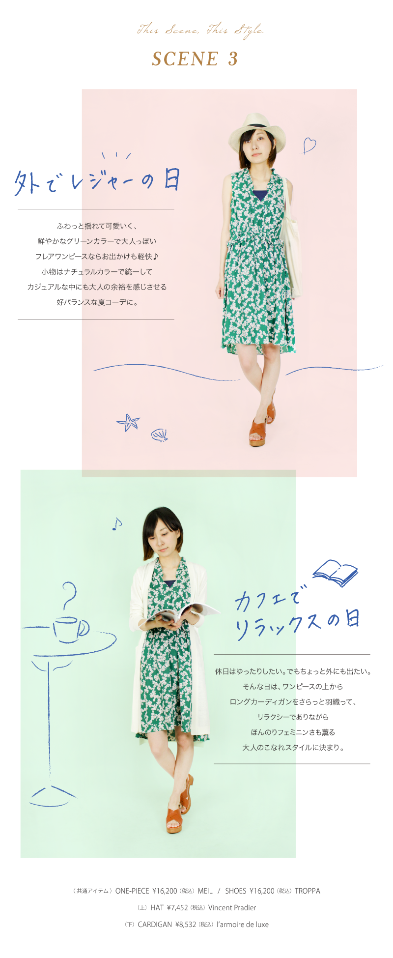 ac-RC_160602_all-weather-styles_vol2_s03.png