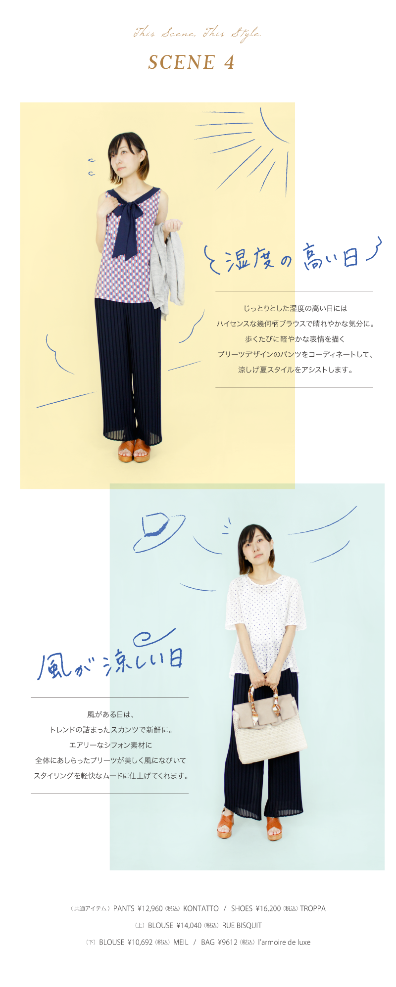 ac-RC_160602_all-weather-styles_vol2_s04.png