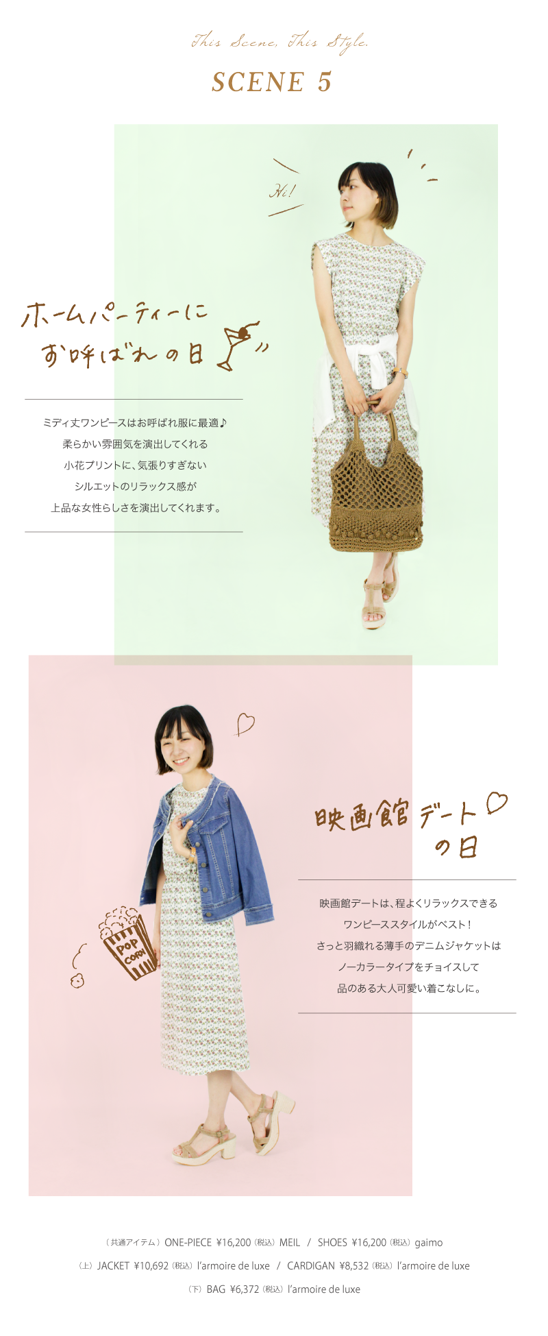 ac-RC_160616_all-weather-styles_vol3_06.png