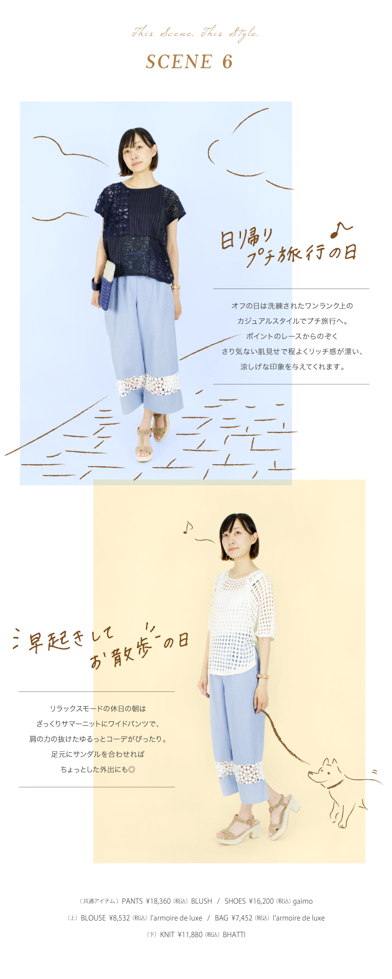 ac-RC_160616_all-weather-styles_vol3_08.png