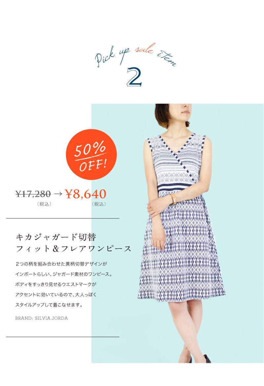 ac-RC_160623_summer_sale_vol1_02-1.jpg