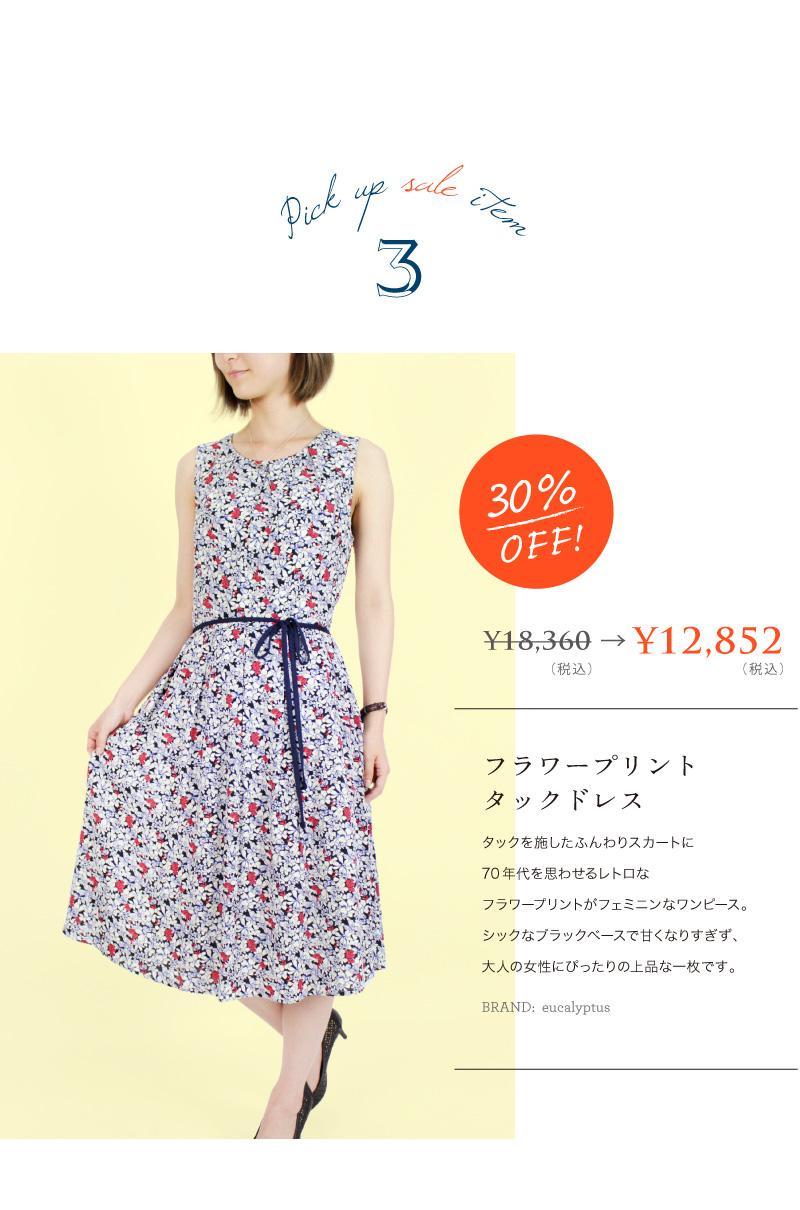 ac-RC_160623_summer_sale_vol1_3.jpg