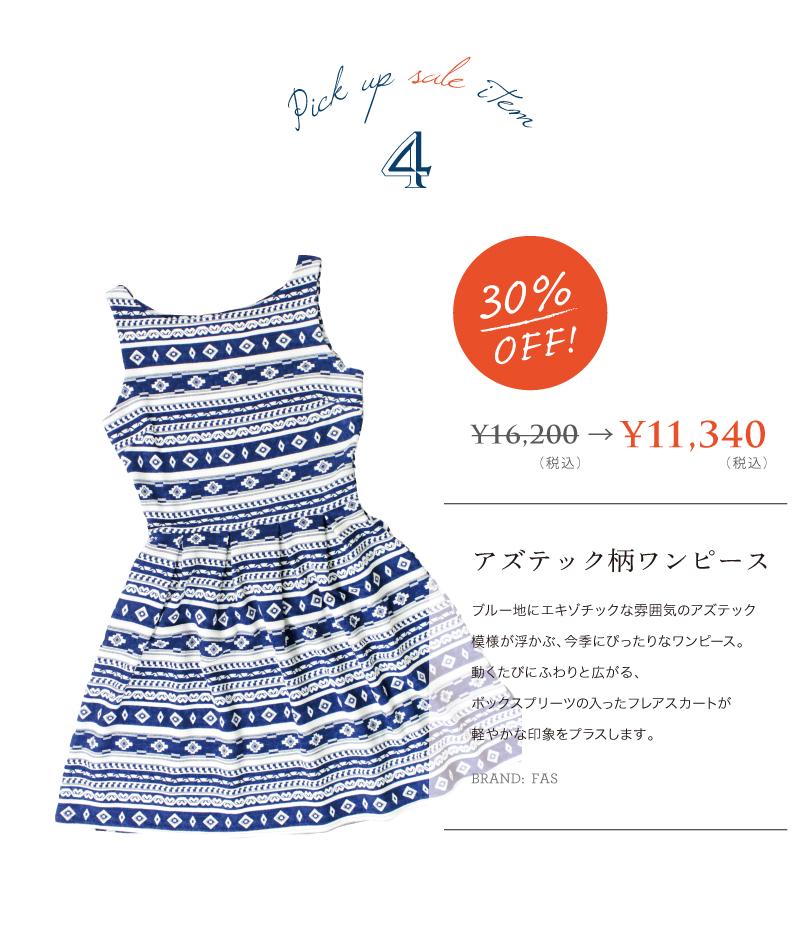 ac-RC_160630_summer_sale_vol2_01.jpg