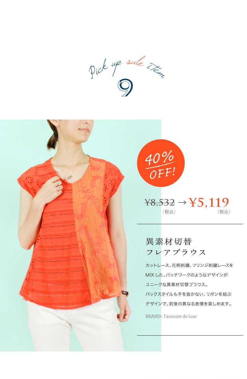 ac-RC_160707_summer_sale_vol3_3.jpg