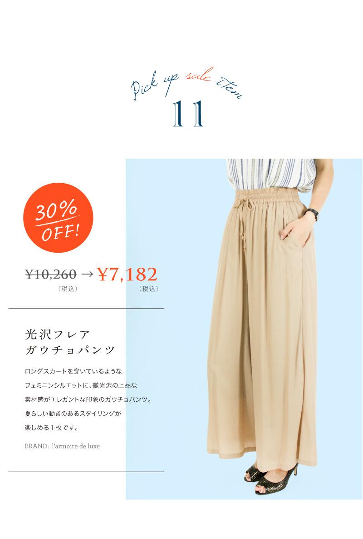 ac-RC_160714_summer_sale_vol4_02.jpg