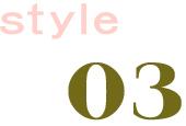 lu_style03_150326.jpg
