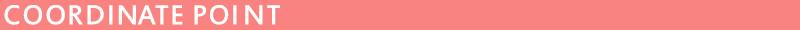Lu_waku_coordinatepoint_150219.jpg