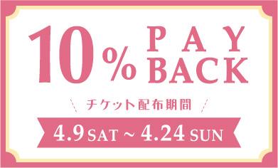 PayBack160407.jpg