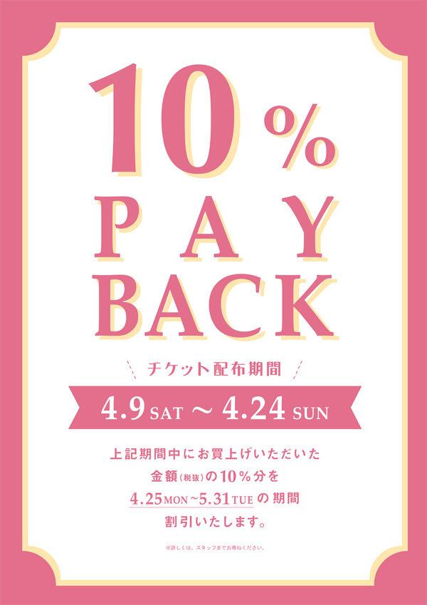 payback_160407.jpg